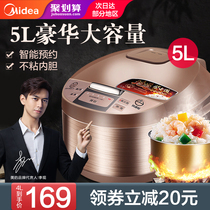 Midea rice cooker smart 5L large capacity multi-purpose household cooking pot official flagship store 4L 3-4-6-8