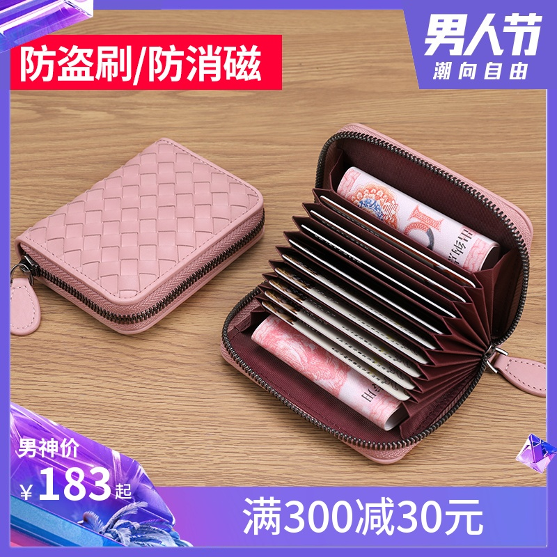 Cardboard lady's large capacity organ anti-degaussing lady's delicate high-end small bank leather woven lady's card set