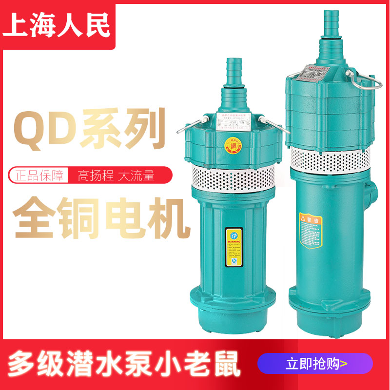 Shanghai people QD multi-stage submersible pump household mouse 220V380 well water high-range pump agricultural 2 inches