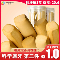 Bao Bao grinding stick cookies hard with infant supplement 6 months finger no added spit stick baby 1 snack