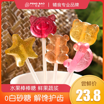 Bao Bao childrens lollipop pure fruit juice handmade without adding pigment baby snacks sugar-free mixed flavor
