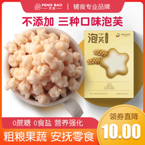 Bao Bao star puffs with baby complementary baby children 6 months without adding 1 year old snack shop rice biscuits