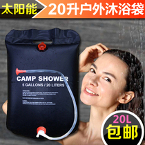 Self-driving outdoor 20L simple bath tanning shower bag solar hot water bag portable Home folding
