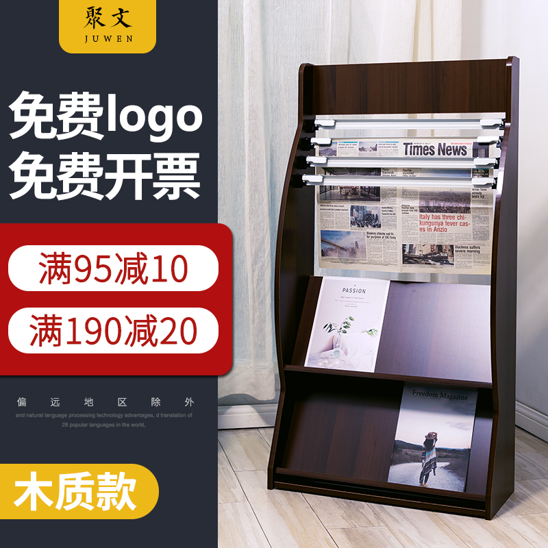 Newspaper shelf clip book shelf wooden magazine propaganda landing display storage simple storage office newspaper rack