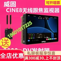 VAXIS Weigo CINE8 wireless picture transmission small supervisor wireless with focus monitor handheld monitor highlight 4K display