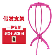 Wig Stand Bag mail nursing tool accessories support rack supporting placement of hair hair hat rack