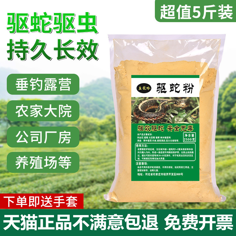 Male yellow snake repellent powder sulfur yellow anti-snake supplies long-lasting household snake repellent indoor courtyard snake repellent camping sulfur outdoor