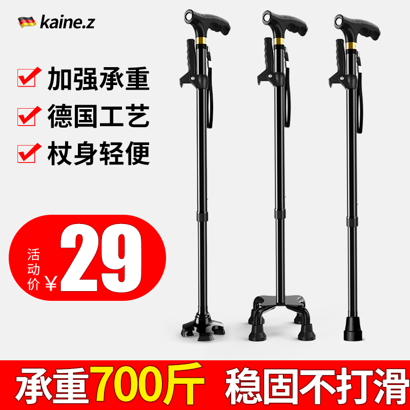 Crutches crutches old mans armchair four feet non-slip lightweight old man multi-function lamp telescopic aluminum alloy advanced 扙