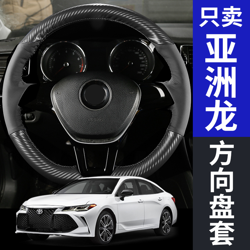 Designed for Toyota Asian Dragon steering wheel sleeve hand-stitched Asian dragon hybrid leather to modify the sleeve interior seam-free