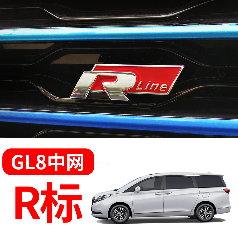 Buick GL8 modified in the network R car label side label car tail label in the net label exterior special interior accessories supplies