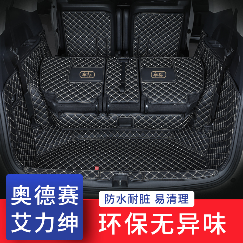 Suitable for Honda Odyssey trunk pad Alleson 19 hybrid seven-seater fully enclosed tail box pad