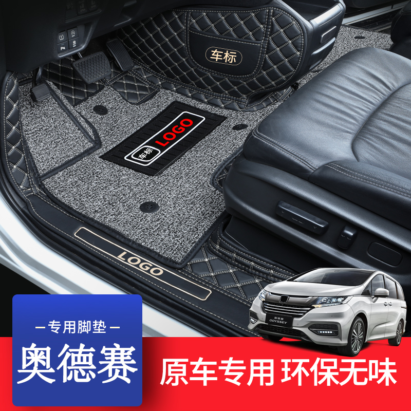 Suitable for Honda Odyssey foot pads 19 Alesin foot pads mixed with seven-seat dedicated fully enclosed car foot pads
