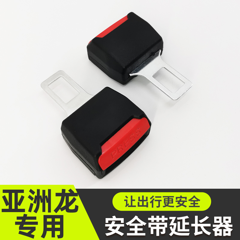 Suitable for Toyota Asian Dragon modified car interior decorative accessories seat belt lock special insert buckle fastener