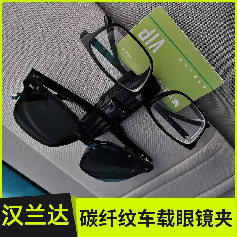 Suitable for Toyota Hanlanda decorative accessories interior eyeglass clip modification creative personality bracket sunglasses ticket