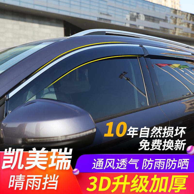 Toyota Camry modified rain to block rain eyebrows dedicated to the eight-generation Camry auto parts window rain gear through decoration