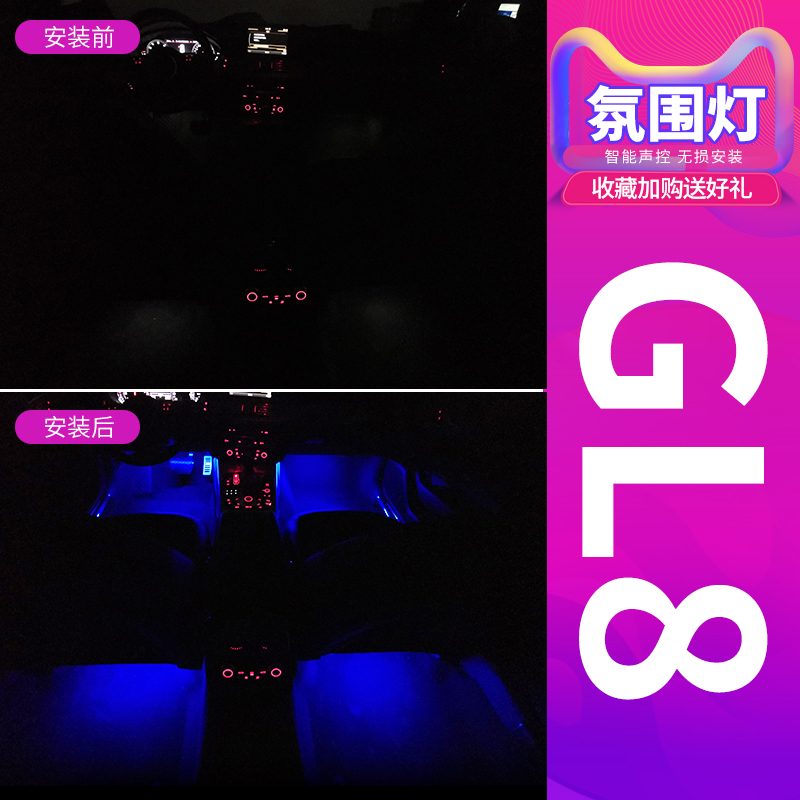 Buick gl8 specially adapted atmosphere light interior gl8es 25s led atmosphere lights decorated car supplies