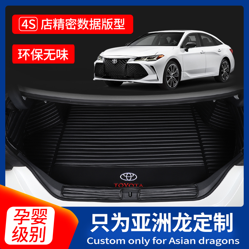 Dedicated to 20 Toyota Asian Dragon trunk pad 19 double dynamo large surrounded tail box mat automotive supplies modification
