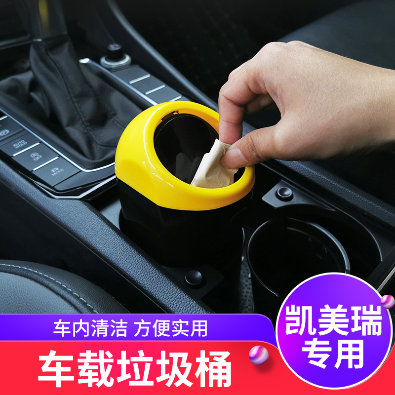Suitable for Toyota Camry interior fitting modifications decorated car with cover multi-function trash can mini small