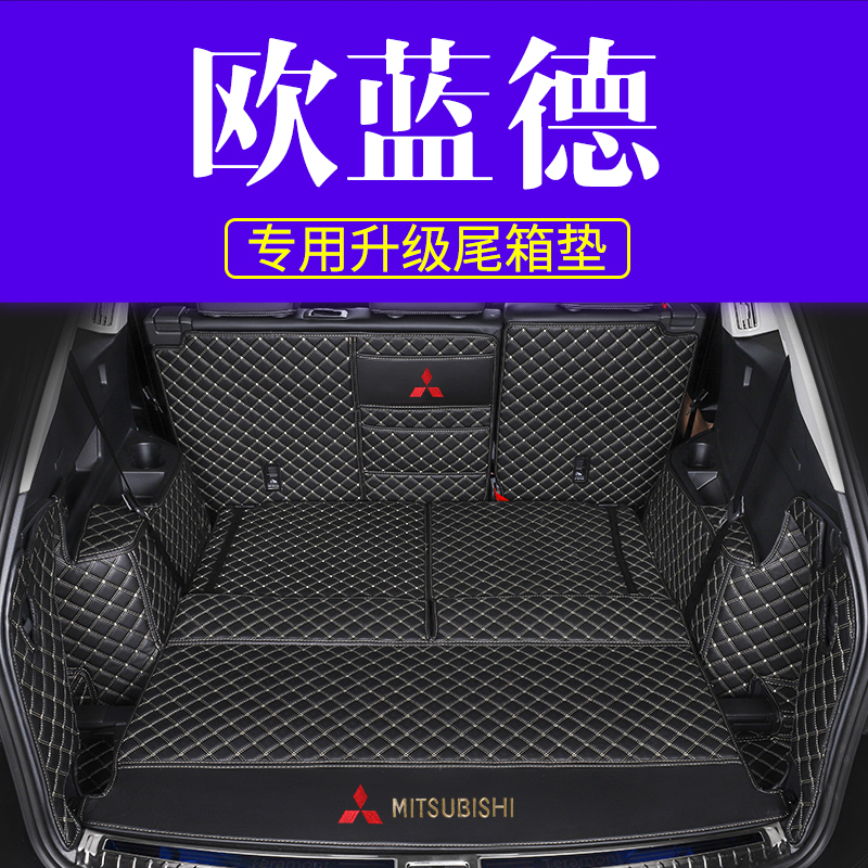 Designed for 19 Mitsubishi Outande trunk pads five-seat Euronde car tail box mats seven-seat modifications