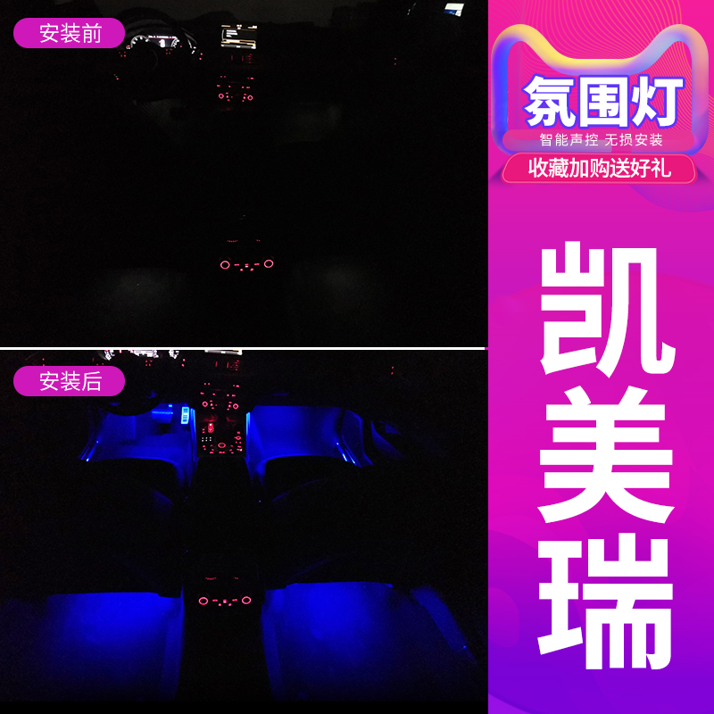 Toyotas eight-generation Camry special modified atmosphere light interior led atmosphere lights decorated car supplies