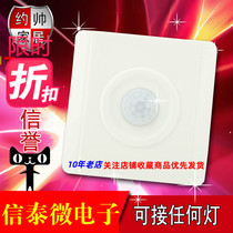 Infrared human induction switch LED light energy-saving lamp adjustable high sensitivity can be connected to any lamp
