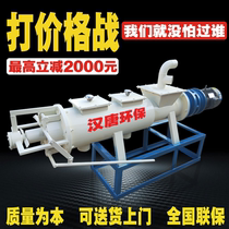 Pig manure wet and dry separator Chicken manure cow manure solid-liquid separator Lees meat duck manure dewatering machine Breeding environmental protection equipment