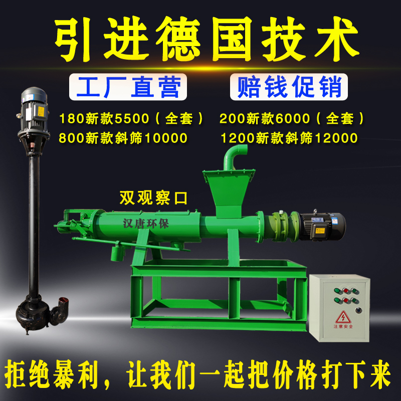 Pig manure dry and wet separator cow dung chicken manure dewatering machine feces treatment machine solid liquid separator environmental protection equipment