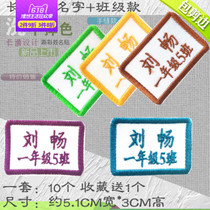 Kindergarten 4 years old custom sew can wash embroidery name stickers Childrens school bags uniforms name Stickers
