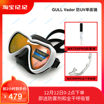 Gull18 Japanese Vader mask mirror UV420 G high-end series men and women reduced underwater color