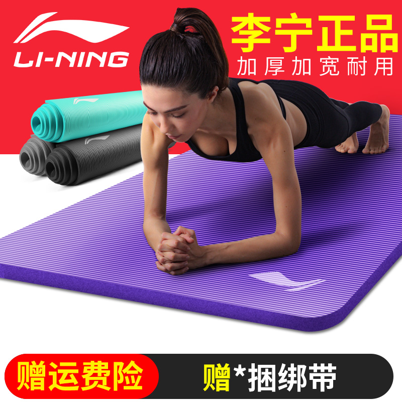 Li Ning thickened and widened yoga mat Fitness sports female extended non-slip male yoga mat Beginner mat home