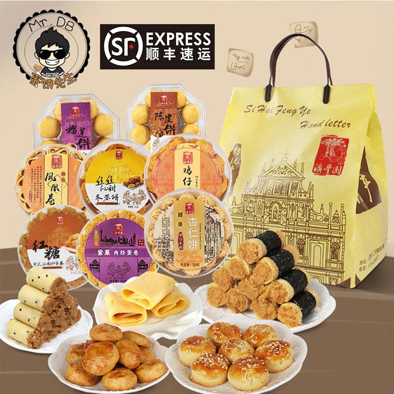 Guangdong Guangzhou Zhuhai Hong Kong Macau specialty hand letter pastry new year gift package Shenzhen snacks egg roll