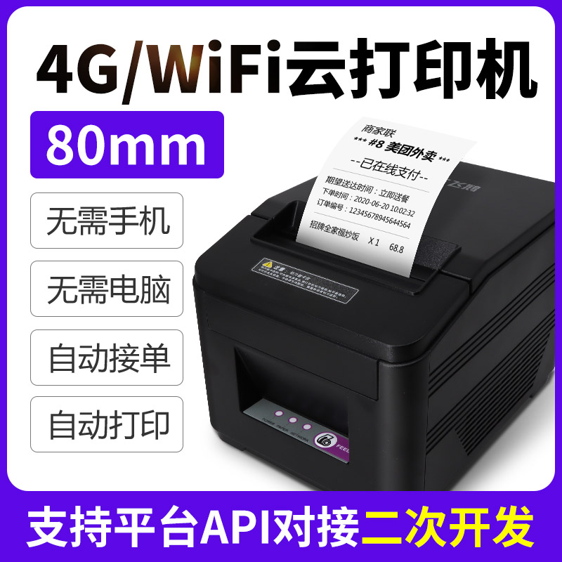 Flying goose WIFI thermal 80mm group takeaway hungry small program sweep code order kitchen dining GPRS mesh cutter remote wireless cloud printer