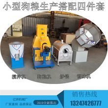 Dog Food Processing and Finished Product Flow Machinery and Equipment of Material Mixing, Granulation, Drying, Oiling and Seasoning Production Line