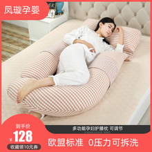 Pregnant women pillow waist side sleeping pillow during pregnancy side sleeping waist support abdomen summer multi-functional u-sleeping artifact pillow