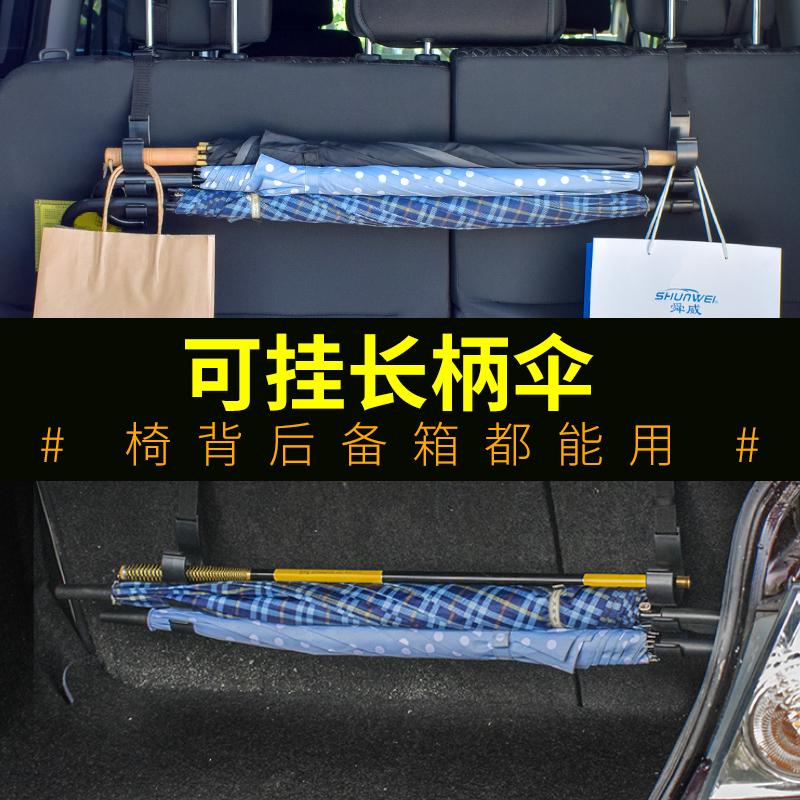 In-car hook car hook seat back hook multi-purpose trunk umbrella holder car umbrella collection