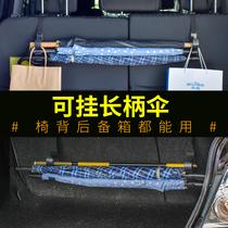 Car hook Car hook Seat Back hook Multi-purpose Trunk Umbrella holder Car umbrella storage
