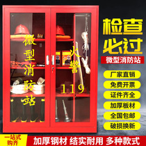 Micro fire station fire equipment Full set of emergency fire extinguisher toolbox Fire hydrant Construction site fire cabinet