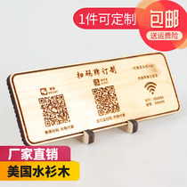 Creative solid wood long wooden carving scan code payment card WeChat QR code payment card custom collection code production