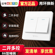 Bulls two open multi-Switch multi-empty panel double open multi-control light switch three control a light two-way switch