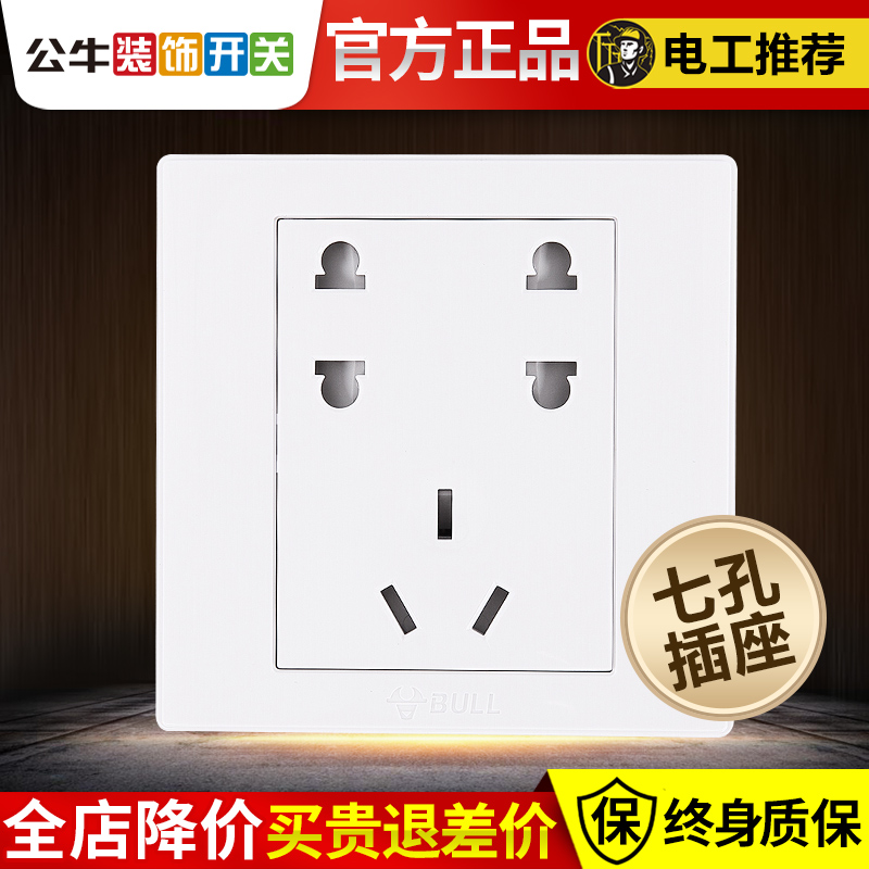 Bull seven-hole socket Household wall switch panel porous 86 type Concealed two two three plug white panel