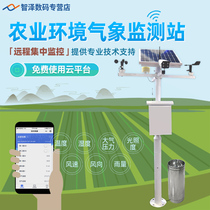 Smart agriculture Meteorological environment monitoring station Outdoor wind speed Wind direction Temperature and humidity Pressure rainfall sensor Automatic video monitoring Outdoor field climate detector Internet of Things small weather station