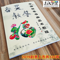 Yu Longjiang compiled a plate pen calligraphy and painting Eastern Han School tutorial Dragon Phoenix flower and bird word teaching synchronous video hand-drawn CD-rom