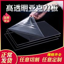 High-transparent lyphosphor plate plastic plate processing custom diy hand material display box card slot