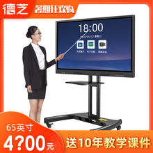 Dezhi 55/65/86 inch kindergarten multimedia teaching all-in-one touch screen classroom wall-mounted teaching all-in-one TV electronic whiteboard meeting webcast teaching teaching computer
