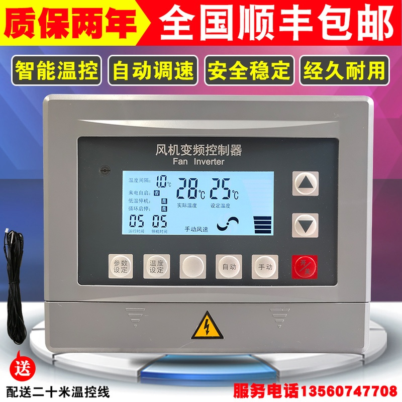 Negative pressure fan inverter 1.5kw three-phase automatic thermostat 380V culture shed environmental protection air conditioner