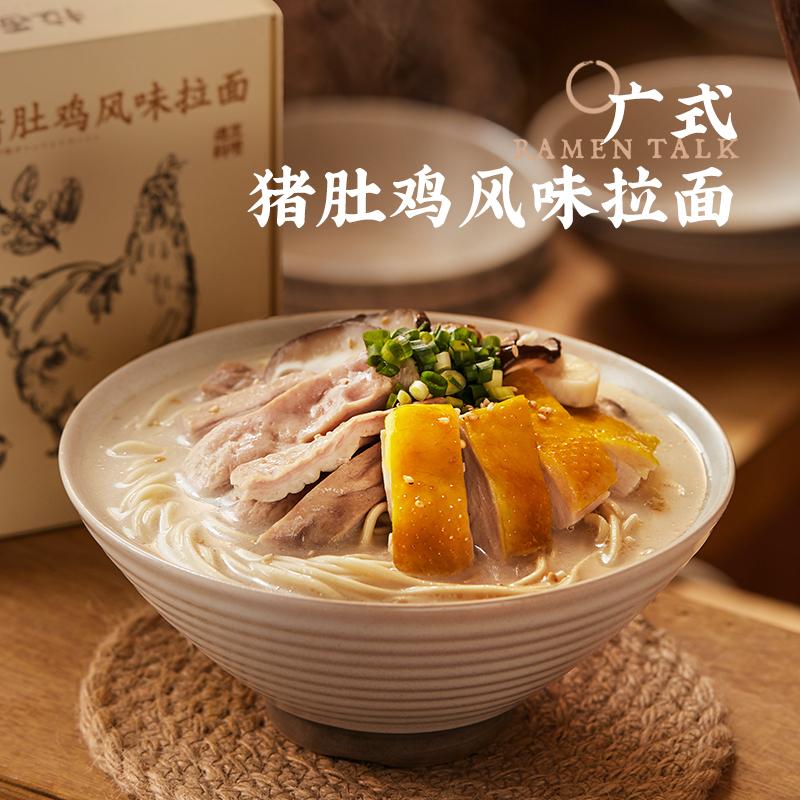 Ramen says wide-style flavor ramen pepper pork belly chicken ramen instant noodles Japanese guinea pig bone instant food ramen