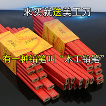 Black Woodworking pencil with scale flat core dash Pen tool marker pen plus coarse flat head woodworking