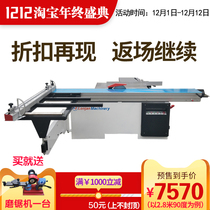 Woodworking machinery equipment precision saw push table sawing saw 45 degrees 90 degrees cutting plate saw Qingdao Dragon Kam Machinery