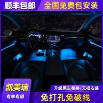 Convient à Toyota2018-19-20 huit générations camry lampe d'atmosphère intérieur LED éclairage atmosphère modification lampe