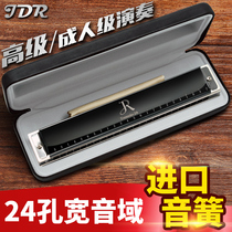 Jiade Harmonica Beginner Senior Adult childrens professional polyphonic mens and womens 24 hole C tune playing